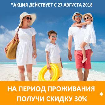 На период проживания с 27.08.2018  - получи скидку 30%