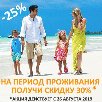 На период проживания с 26.08.2019  - получи скидку 25%