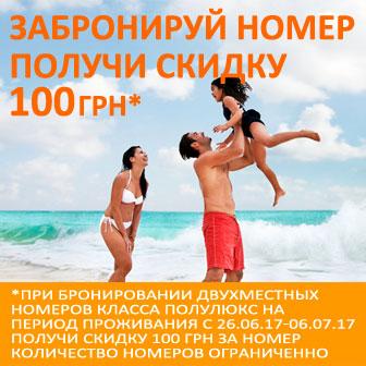 100 грн за номер