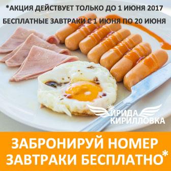 [ЗАКРЫТО] Акция - При бронировании номеров завтраки бесплатно