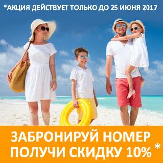 [ЗАКРЫТО] Акция - При бронировании номеров до 25 июня - получи скидку 10%