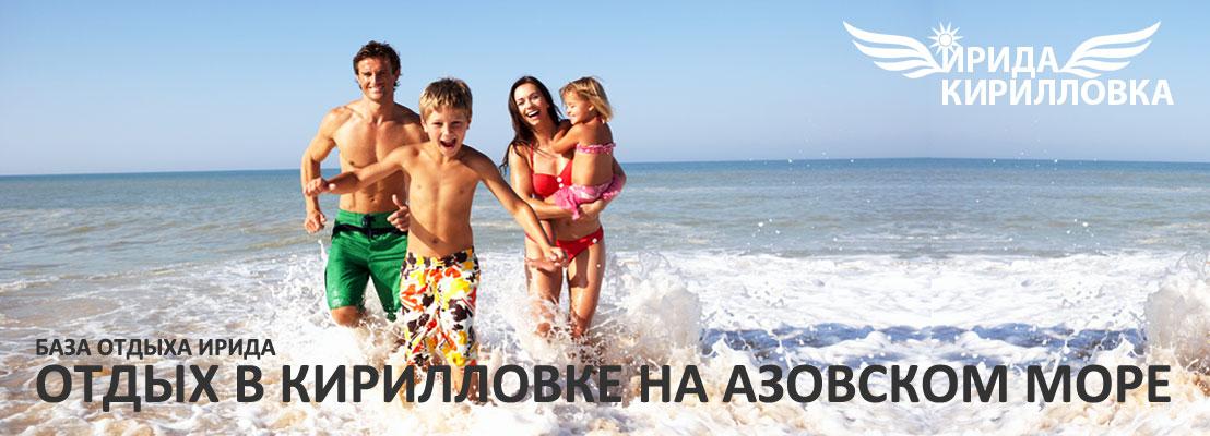 База отдыха «Ирида» предлагает Вам великолепный летний отдых