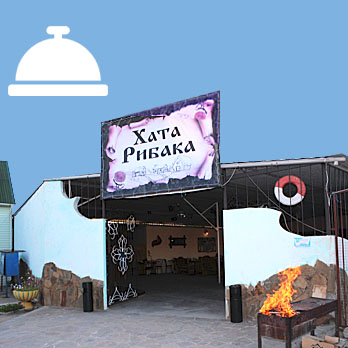 Кафе-бар «Хата Рыбака»
